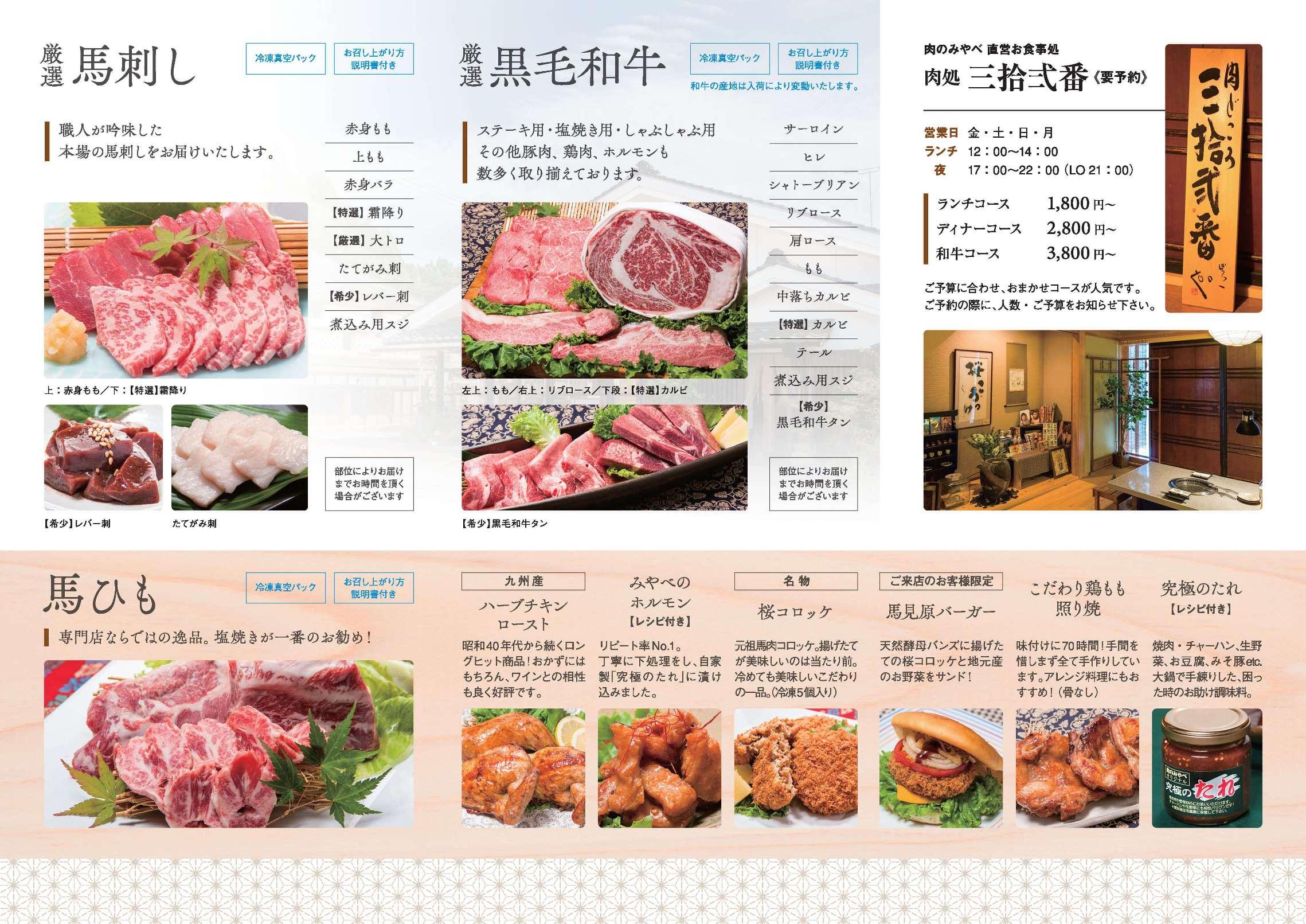 お食事処 肉処 参拾弐番|肉のみやべ